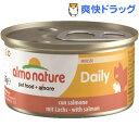 アルモネイチャー ウエットフード デイリーメニューサーモン入りお肉のムース(85g)【アルモネイチャー】