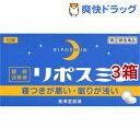 【第(2)類医薬品】リポスミン(12錠*3コセット)【皇漢堂】