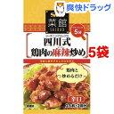 S&B 菜館シーズニング 四川式鶏肉の麻辣炒め(14.6g*5袋セット)【菜館(SAIKAN)】