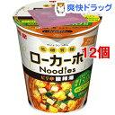 低糖質麺 ローカーボヌードル ピリ辛酸辣湯(1コ入*12コセット)