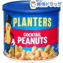 プランターズ カクテルピーナッツ(340g)【プランターズ(PLANTERS)】