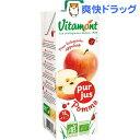 ヴィタモント オーガニック アップルジュース(1L)【ヴィタ...