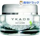 YKAOS ドライスキンケアクリーム(50mL)☆送料無料☆[YKAOS(イーカオス)]