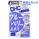 DHC ブルーベリーエキス 20日分(40粒入)【DHC】[サプリ サプリメントブルーベリー dhc]