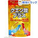 ユウキ製薬 クエン酸プラス(240粒)【ユウキ製薬(サプリメント)】