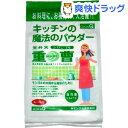 天外天 シリンゴル重曹(1kg)[粉末洗剤 キッチン用]