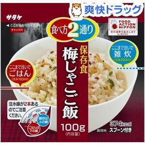 マジックライス 梅じゃこご飯(100g)【マジックライス】