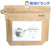 オーガニック ダージリン紅茶(100g)【N・HARVEST(エヌ・ハーベスト)】