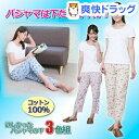 昭光プラスチック製品 欲しかったパジャマの下 3色組 3Lサイズ 8091674(1セット)【送料無料】
