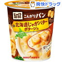 じっくりコトコト こんがりパン 北海道じゃがバターポタージュ(1コ入)【じっくりコトコト】