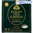 BPL セイロンティーガーデンズ クラシックティー ピュアブラック(2g*100包)【BPL】[紅茶 セイロン]