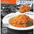ピアット 予約でいっぱいの店の蟹のトマトクリームリゾット(190g)【ピアット】[蟹]