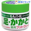 ももの花 薬用フットクリーム(70g)【ftcare_2】
