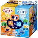 【企画品】バブ 温&涼BOX(48錠入)【バブ】...
