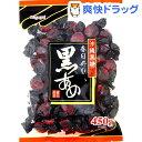春日井製菓 黒あめ(450g)
