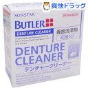 サンスター バトラーデンチャークリーナー義歯洗浄剤 #250P(40錠)【バトラー(BUTLER)】