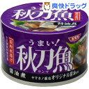 SSK うまい!秋刀魚 醤油煮(150g)