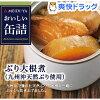 おいしい缶詰 ぶり大根煮 九州沖天然ぶり使用(150g)