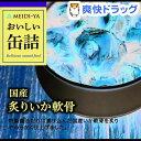 【訳あり】おいしい缶詰 国産炙りいか軟骨(60g)【おいしい缶詰】