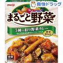 まるごと野菜 特撰彩野菜カレー(200g)【まるごと野菜】