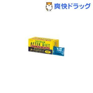 キトサンアフターダイエット サプリメント ダイエット