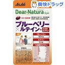 ディアナチュラ スタイル ブルーベリー*ルテイン+マルチビタミン 20日分(20粒)【Dear-Natura(ディアナチュラ)】