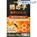 蜂の子快音ゴールド(90粒)【マルマン】