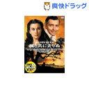 ビビアン・リー 風と共に去りぬ DVD DDC-002(1枚入)