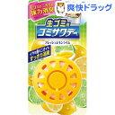 生ゴミ用ゴミサワデーフレッシュレモンライム(2.7mL)【サワデー】
