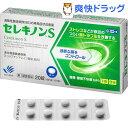 【第1類医薬品】セレキノンS(セルフメディケーション税制対象)(20錠)