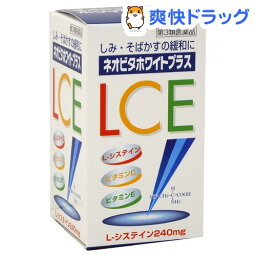 【第3類医薬品】ネオビタホワイトプラス(180錠入)【クニヒロ】