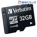 バーベイタム microSDカード 32GB CLass10 MHCN32GJVZ2(1枚入)【バーベイタム】