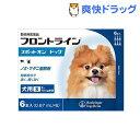 フロントラインスポットオン 犬用 S 2〜10kg未満(6本入)