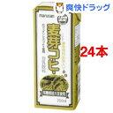マルサン 麦芽コーヒー(200mL*24本セット)【送料無料】
