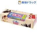 防臭袋 BOS(ボス) ボックスタイプ おむつ・うんち処理用(200枚入*2コセット)【防臭袋BOS