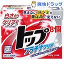 トップ プラチナクリア(900g*8セット)【トップ】[洗濯洗剤 粉洗剤 粉末洗剤 衣類用]【送料無料】