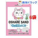 猫砂 紙砂 おしゃれサンド せっけんの香り(7L*6コセット)【送料無料】