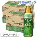 ヘルシア 緑茶 スリムボトル(350mL*48本入)【ヘルシア】[ヘルシア お茶 トクホ 特保 まとめ買い 緑茶]