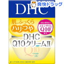 DHC Q10クリーム<br> II SS 20g★税