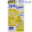 DHC ガルシニアエキス 20日分(100粒入)【DHC】[サプリ サプリメントdhc]