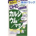 DHC 60日カルシウム/マグ(180粒)【DHC】