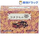 コタラヒム茶(5g*30袋入)【源齋(ゲンサイ)】