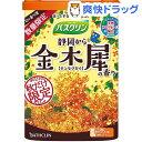 【在庫限り】バスクリン 静岡から金木犀の香り(600g)【バスクリン】