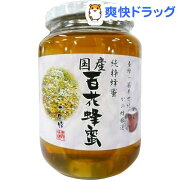 かの蜂 国産百花蜂蜜(1000g)【かの蜂】【送料無料】