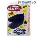 ソフト軽量靴 あしかるさん LLサイズ★税込3150円以上で送料無料★