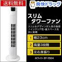 スリムタワーファン ホワイト EF-1504(1台)【送料無料】