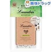 ランドリン ボタニカル ペーパーフレグランス リラックスグリーンティー(1枚入)【ランドリン】