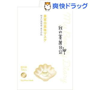 我的美麗日記(私のきれい日記) 皇室白真珠マスク(5枚入)【180105_soukai】【180119_soukai】【我的美麗日記(私のきれい日記)】