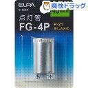 エルパ 電子点灯管 FG-4P G-52BN(1コ入)【エルパ(ELPA)】