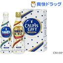カルピス ギフト CN10P(470mL*2本入)【カルピス】